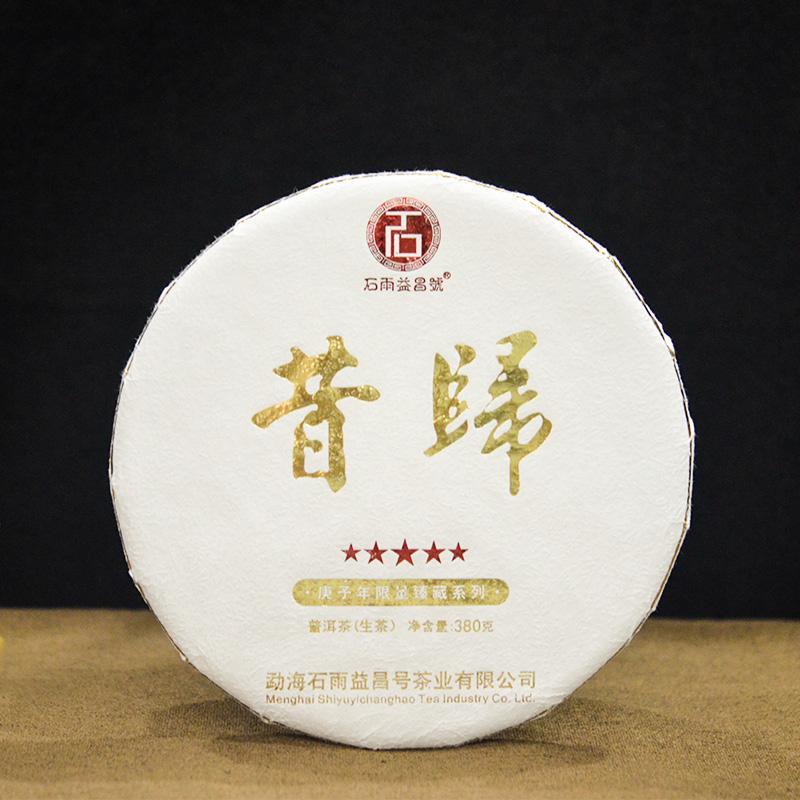 2020昔归(生茶)