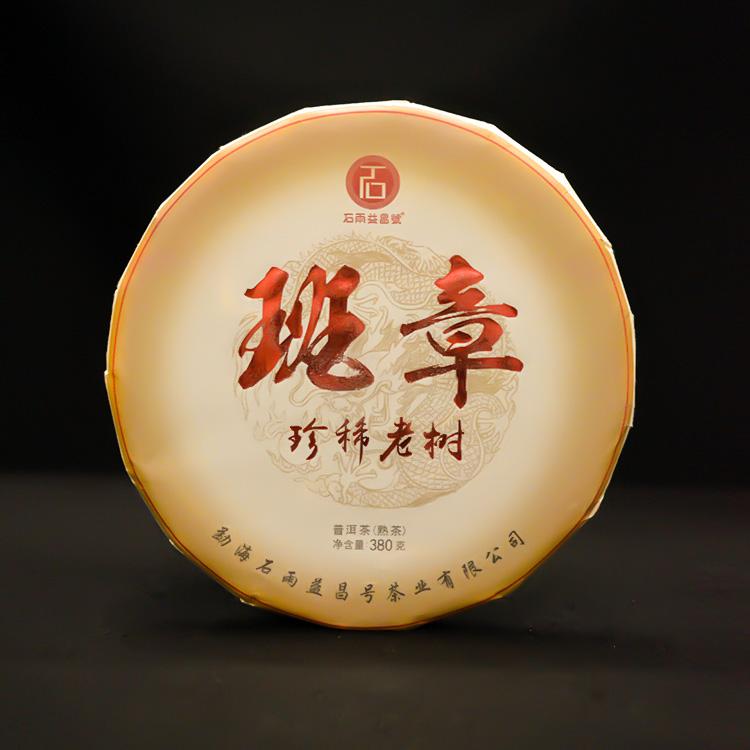 2020珍稀老树班章(熟茶)
