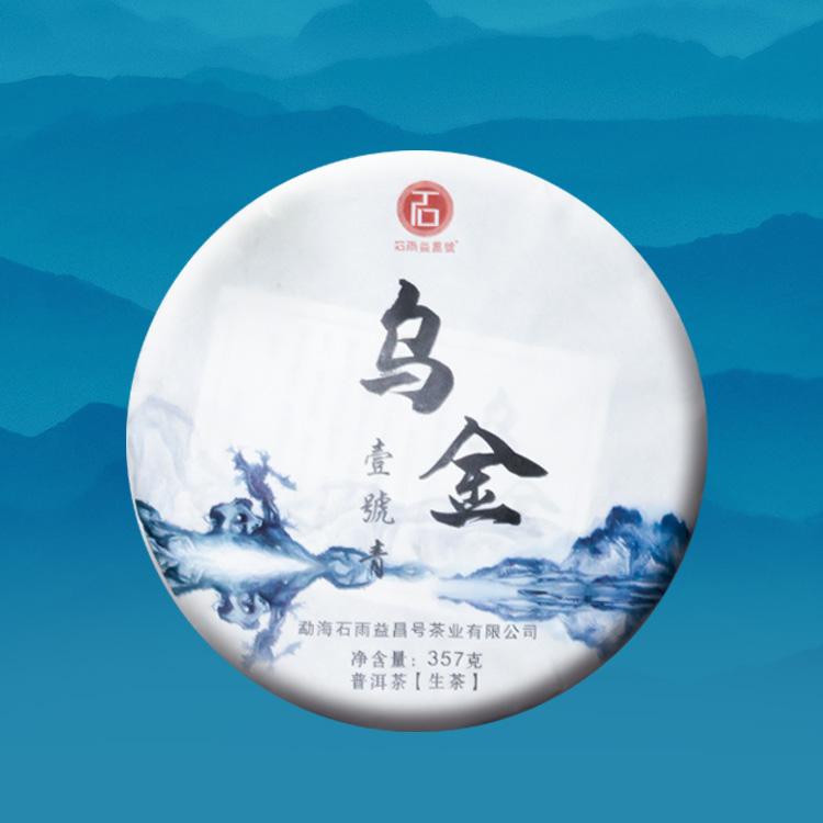 2020乌金壹号青饼
