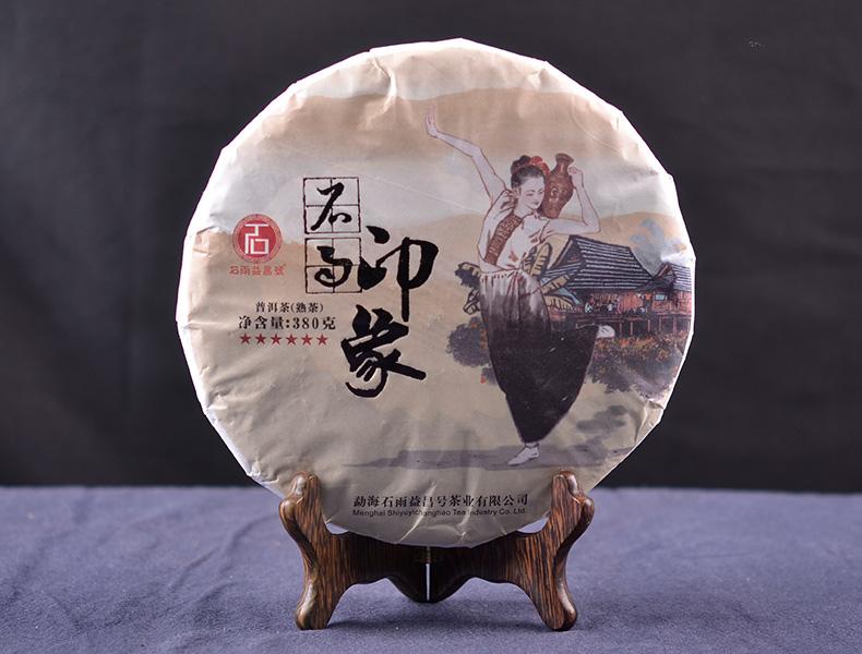 2019年石雨印象(熟茶)