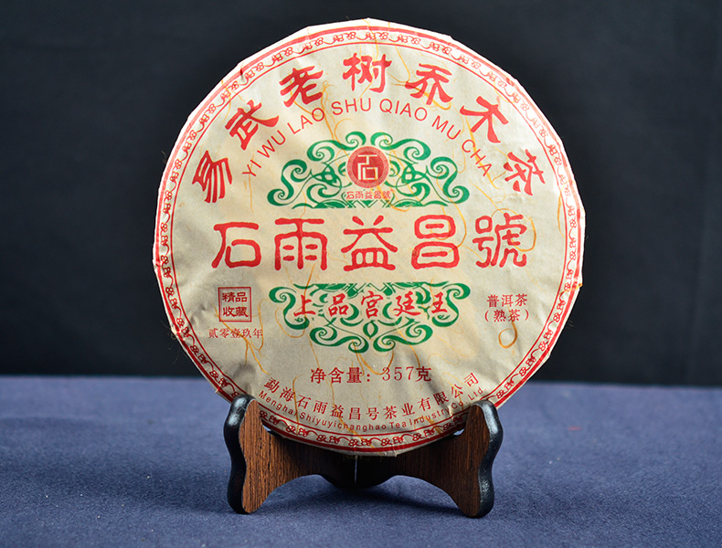 2019上品宫廷王(熟茶)