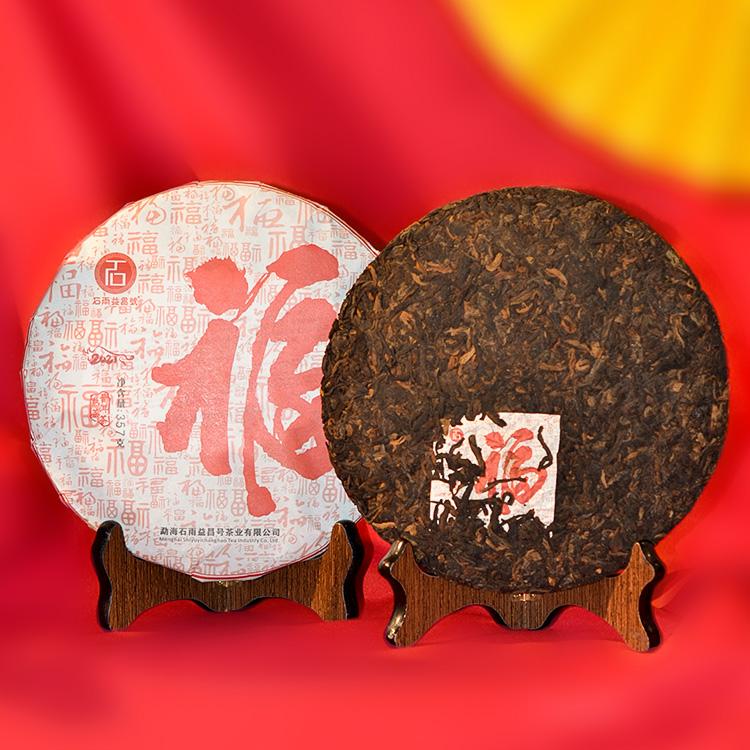 2021年福字饼(普洱熟茶)石雨益昌号