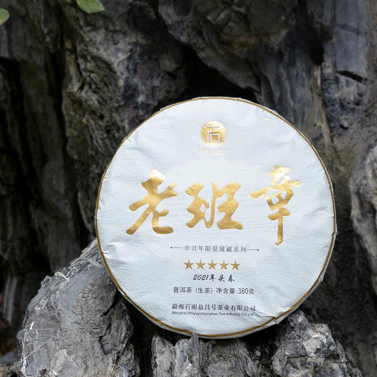 2021年 老班章(普洱生茶)石雨益昌号