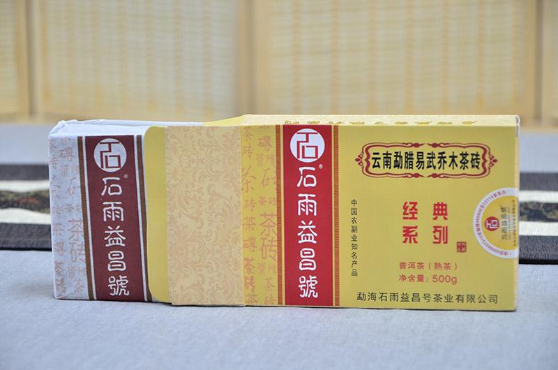 2015易武乔木茶砖(熟)