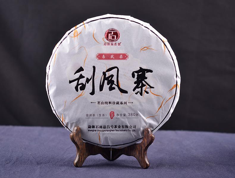 2019年刮风寨(生茶)