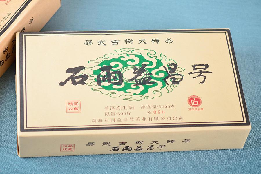 2019易武古树大茶砖