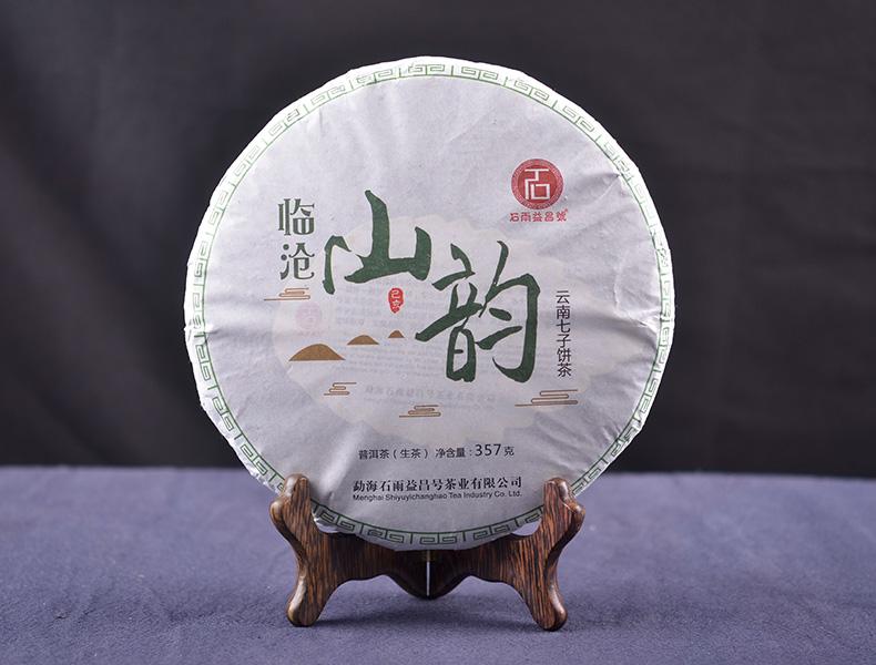 2019山韵(生茶)