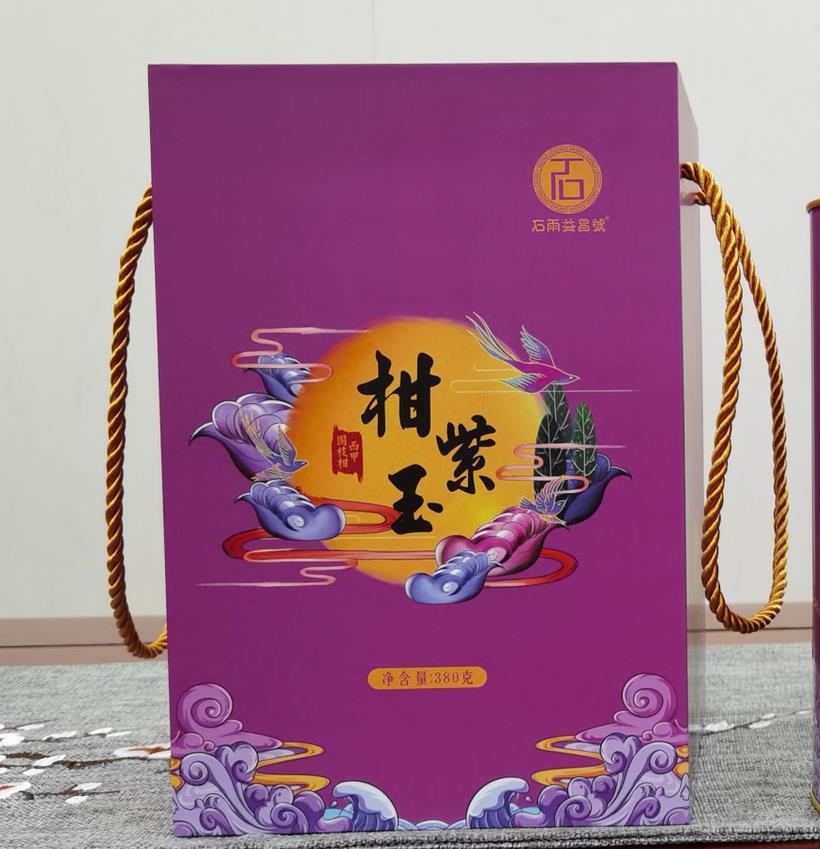 2020柑紫玉