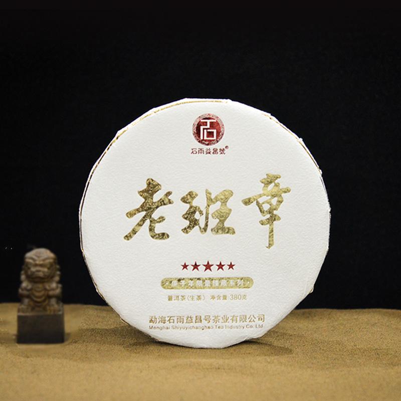 2020老班章(生茶)