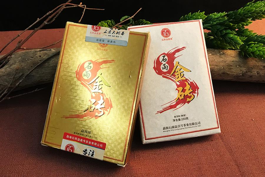 2019年石雨金砖(熟茶)