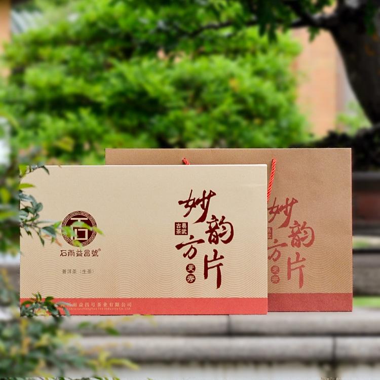 2021年 妙韵方片 (普洱生茶) 石雨益昌号