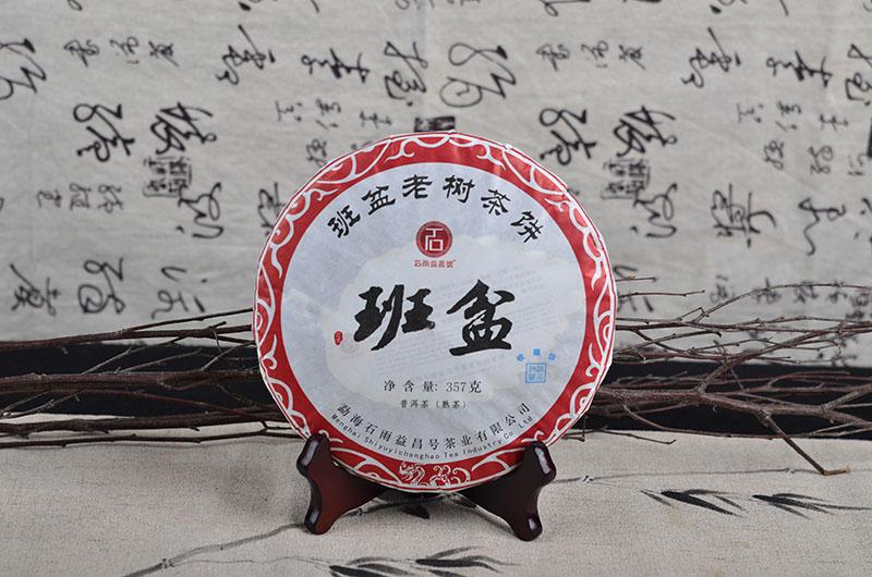 2019班盆老树茶饼(熟茶)