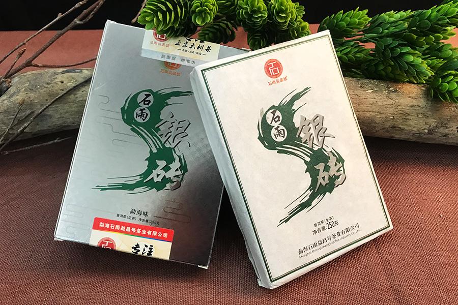 2019年石雨银砖(生茶)