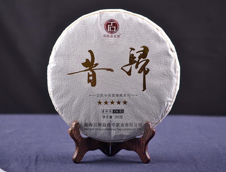 2019年昔归(生茶)